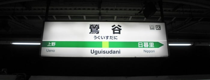 Uguisudani Station is one of 首都圏のJR駅.