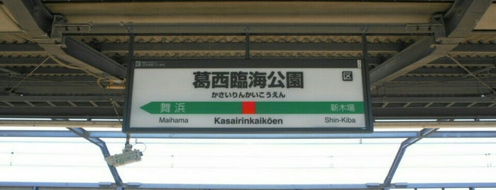 Kasairinkaikoen Station is one of 首都圏のJR駅.