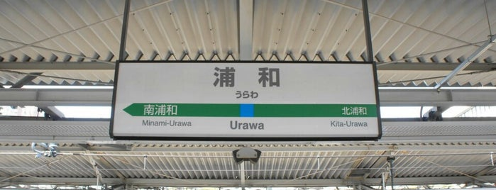 Urawa Station is one of 首都圏のJR駅.