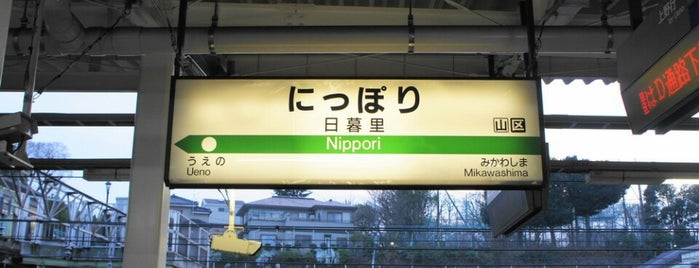 Nippori Station is one of 首都圏のJR駅.