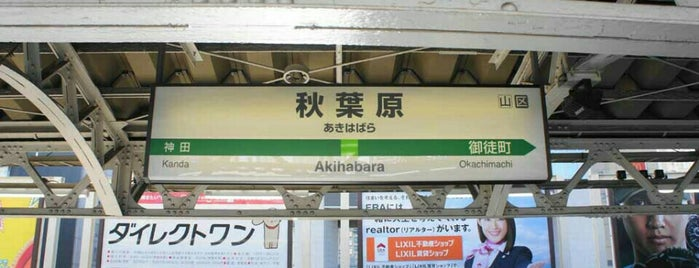 Akihabara Station is one of 首都圏のJR駅.