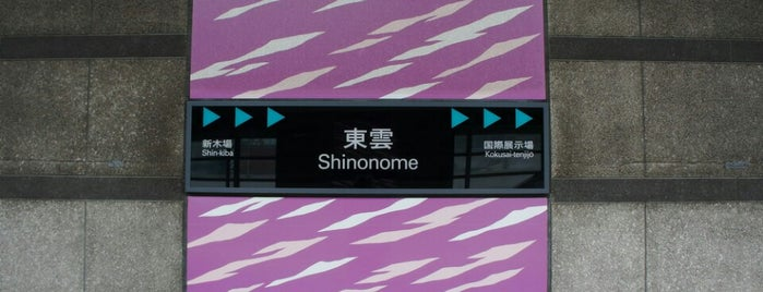 Shinonome Station (R02) is one of 首都圏のJR駅.