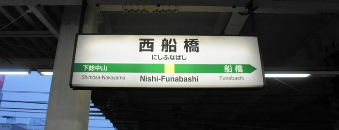 Nishi-Funabashi Station is one of 首都圏のJR駅.