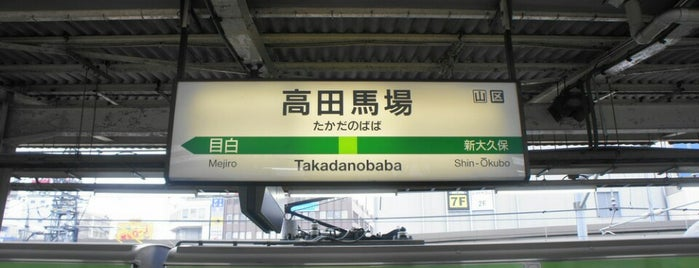 Takadanobaba Station is one of 首都圏のJR駅.