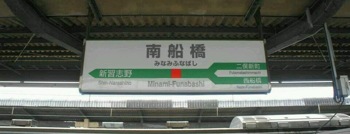 Minami-Funabashi Station is one of 首都圏のJR駅.