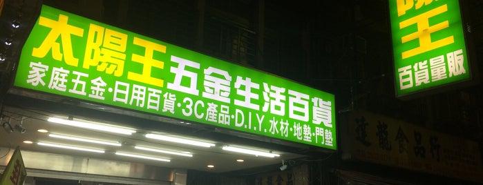 太陽王精品百貨量販店 is one of All-time favorites in Taiwan.
