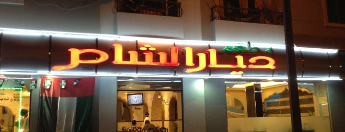 Dyar Alsham Restaurant is one of Dubai.