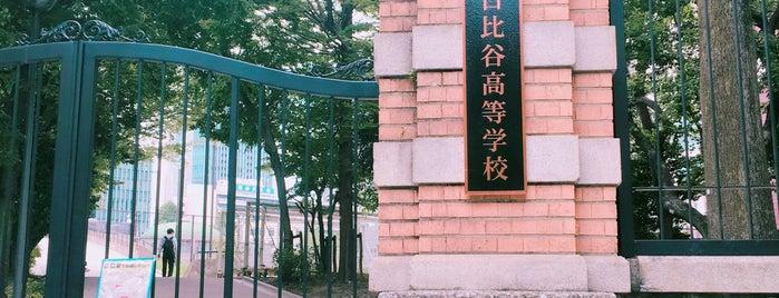 東京都立 日比谷高等学校 is one of 都立学校.