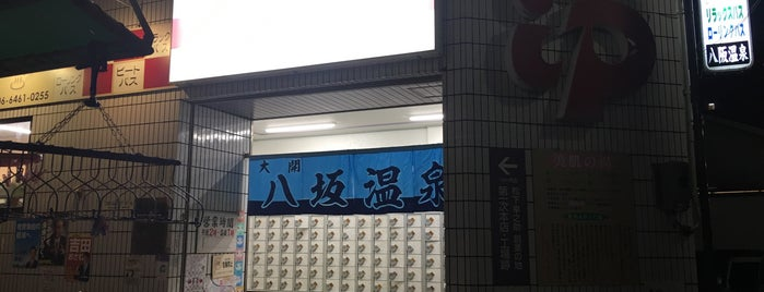 八坂温泉 is one of 銭湯.