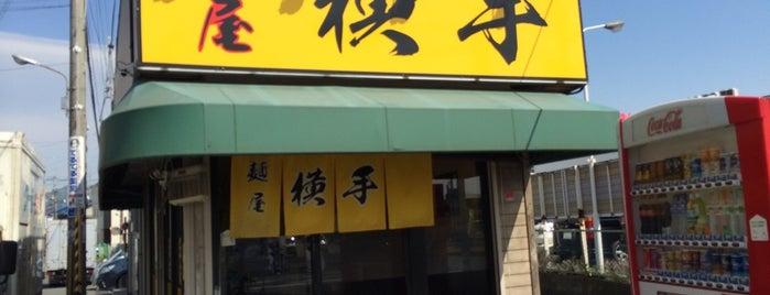 麺屋横手 is one of お気に入り.