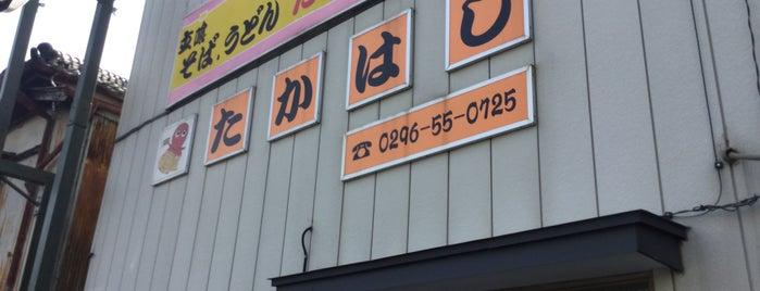 たかはし is one of りんりんロードポタ♪.