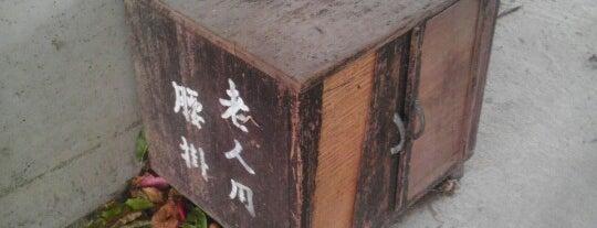 トンネル内の老人用腰掛 is one of 何コレ10.