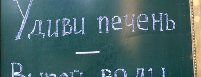 The Pub is one of Бухательный.