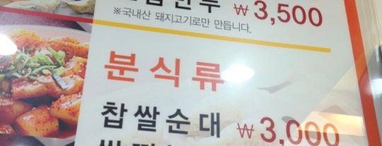 마포만두 is one of 韓国旅.