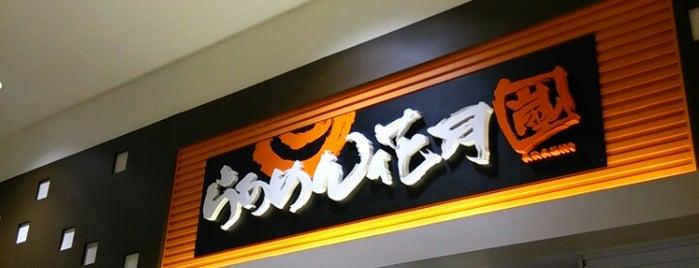 花月嵐 イオン盛岡南SC店 is one of Ramen shop in Morioka.