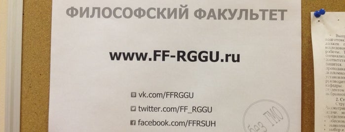 Философский факультет РГГУ is one of Философия в Москве.