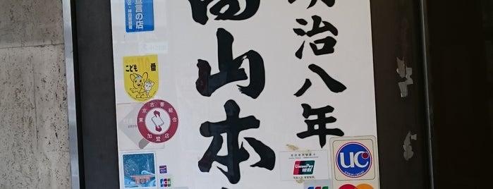 高山本店 is one of 兎に角ラーメン食べる.