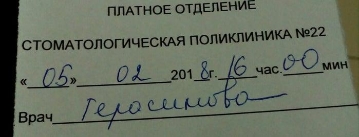 Стоматологическая поликлиника №22 is one of Поликлиники ЗАО, ВАО, ЦАО.