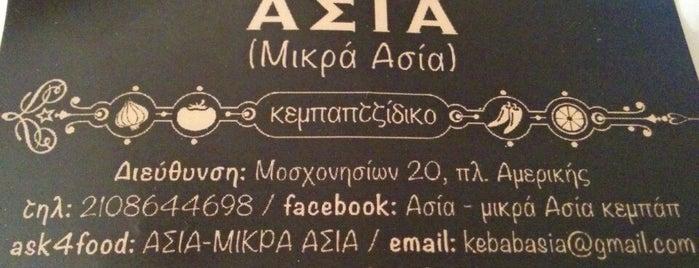Ασία is one of The 15 Best Authentic Places in Athens.