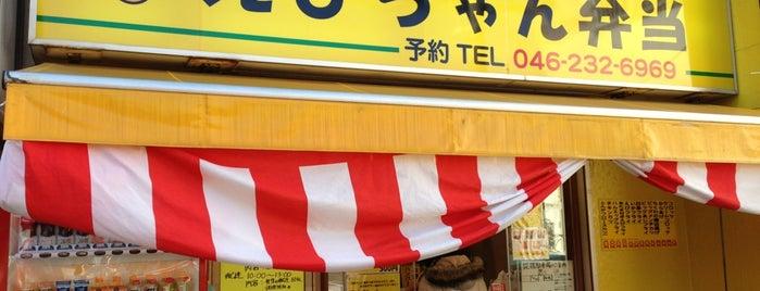 えびちゃん弁当 is one of 海老名・綾瀬・座間・厚木.