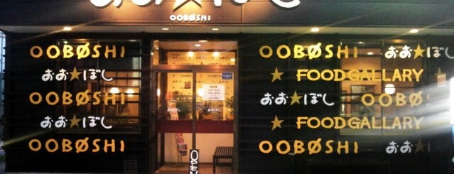 おおぼし 上田本店 is one of ラーメン.