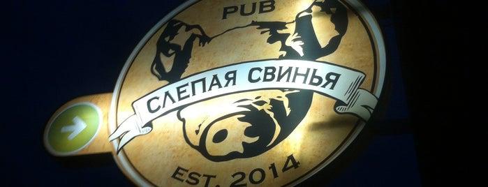 Слепая Свинья is one of Харьков бары.