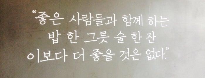 장서는날 is one of 한국 맛집 멋집.