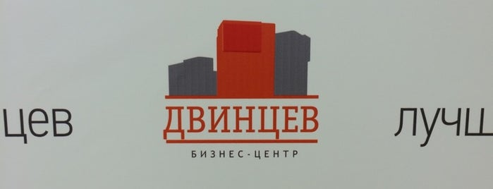 БЦ «Двинцев» is one of moscow restplace.