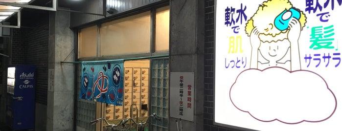 温泉 七福 is one of 銭湯.
