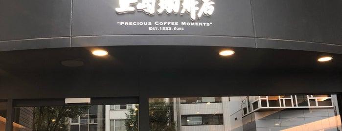 上島珈琲店 青山店 is one of 電源 コンセント スポット.