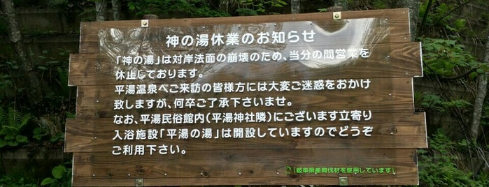 神の湯 is one of 日帰り温泉.