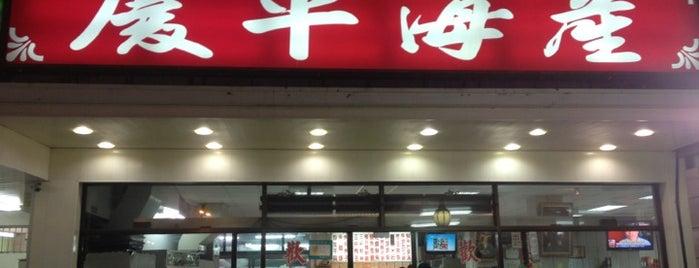 慶平海產店 is one of Restaurant.