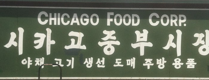 Joong Boo Market is one of Chicago Favorites.