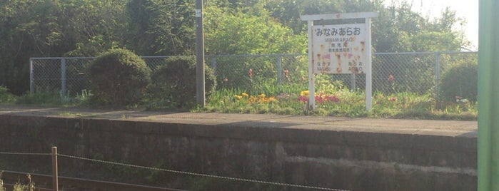 Minami-Arao Station is one of JR.