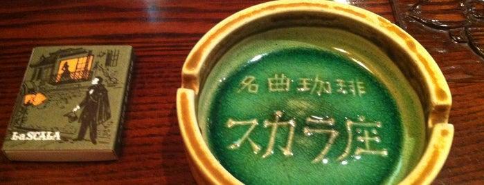 新宿スカラ座 is one of 珈琲の名店12選+α(東京).