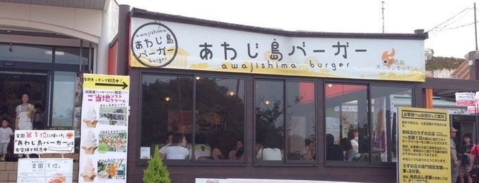 あわじ島バーガー 淡路島オニオンキッチン 本店 is one of 美味しいもの.