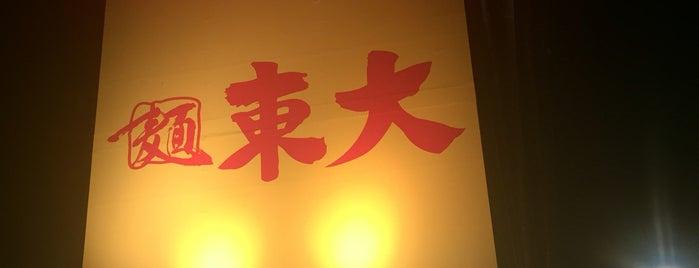 徳島住吉 けん太のラーメン is one of 徳島ラーメン.