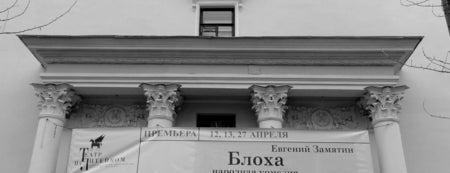Драматический театр «На Литейном» is one of Закладки IZI.travel.