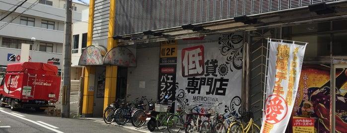 エンジョイパラダイス is one of 関西のゲームセンター.