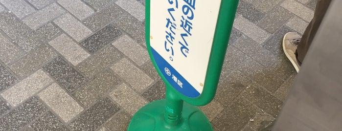 Smoking Area - Shinagawa Sta. Konan Exit is one of 喫煙所.