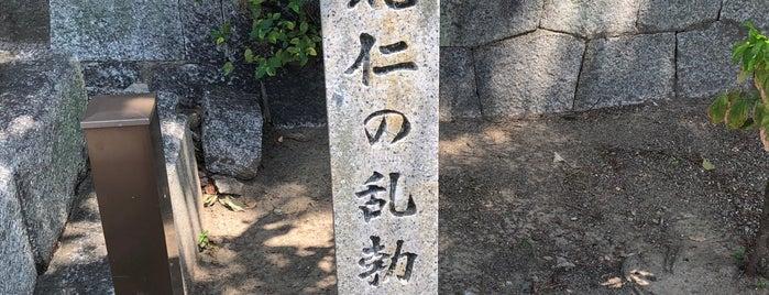 応仁の乱勃発地 is one of 気になるべニューちゃん 関西版.