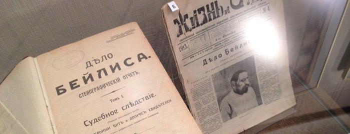 Музей истории евреев в России is one of moscow museums.