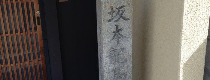 酢屋(坂本龍馬居宅跡) is one of 京都.
