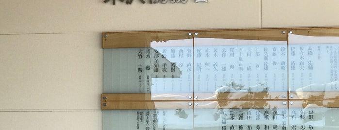 米沢税務署 is one of 公的機関.