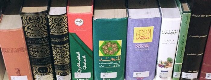 IRCICA Kütüphanesi is one of aylakfare.