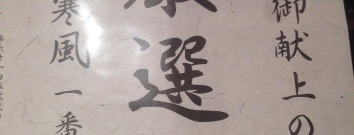 復興バー is one of 石巻.