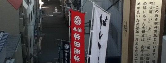 明神男坂 is one of 坂道.