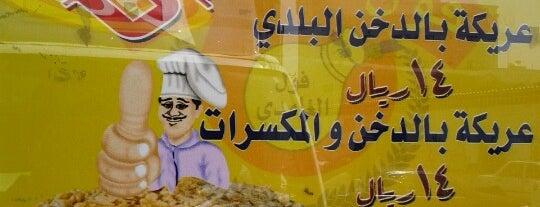 فول الغامدي is one of معصوب | Masoub.