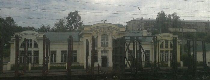 Ж/Д вокзал Хилок is one of Транссибирская магистраль.