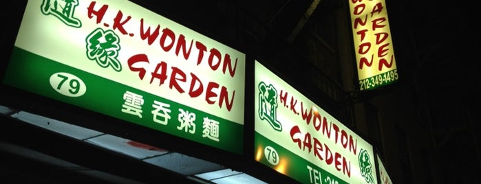H.K. Wonton Garden is one of NYC Chinatown Dumpling Tour.